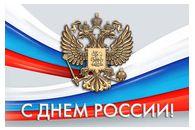 «Жилфонд» поздравляет с Днём России!