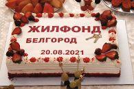 Открываем Белгород